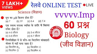 Railway online Test  //CBT demo test practice //online test quiz [Hindi]
