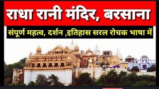 BRAJ RAHASYA -24  राधा रानी मंदिर , बरसाना   दर्शन, महत्व,इतिहास की रोचक जानकारी PTV RAJASTHAN