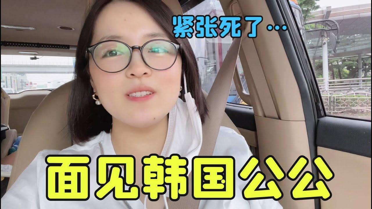 和韓國公公當面對質!逼著我們認新媽媽,一番爭執,結果是什麼?