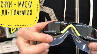 Обзор на очки - маску для плавания HEAD HORIZON.