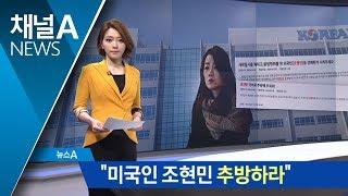 """""""미국인 조현민 추방하라"""" 청와대 청원 쇄도"""