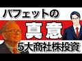 バフェットが日本5大商社株に投資した本当の理由