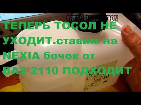 потек тосол меняем расширительный  бочок  ставим вазовский от 2110