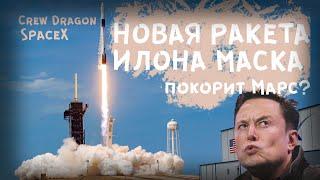 Исторический запуск Илона Маска. Все про Crew Dragon от SpaceX