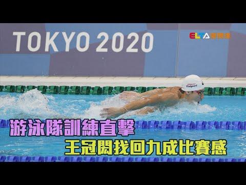 游泳隊連練三天  王冠閎找回九成比賽感/愛爾達電視20210723
