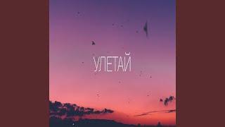 Улетай (Remix)