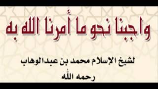 رسالة واجبنا نحو ما أمرنا الله به للشيخ محمد بن عبد الوهاب