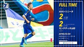 2018明治安田生命J2リーグ第2節 大分トリニータ vs モンテディオ山形の...