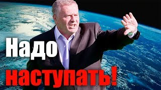 Жириновский об УПУЩЕННЫХ возможностях.