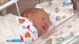 Смоляне начали оформлять выплаты на новорожденных