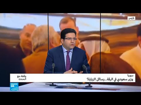 وزير سعودي في الرقة...رسائل الزيارة؟
