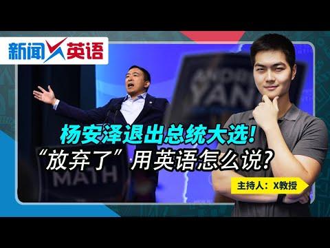 """杨安泽退出总统大选! """"放弃了""""用英语怎么说?《新闻X英语》第47期 2020.02.12"""