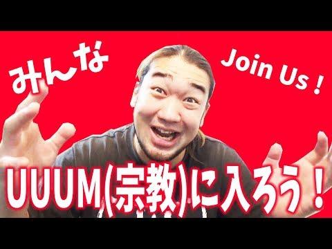 """宗教ソング""""JOIN US(ジョイナス)""""みんなもう聞いた?w"""