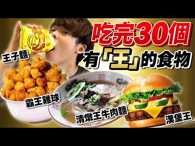 沒吃完30個有「王」的食物不能結束!追加跟別人重複再多吃的地獄規則?!【王子麵,茶裏王,霸王雞球】