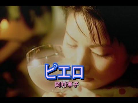 ピエロ 岡村 孝子