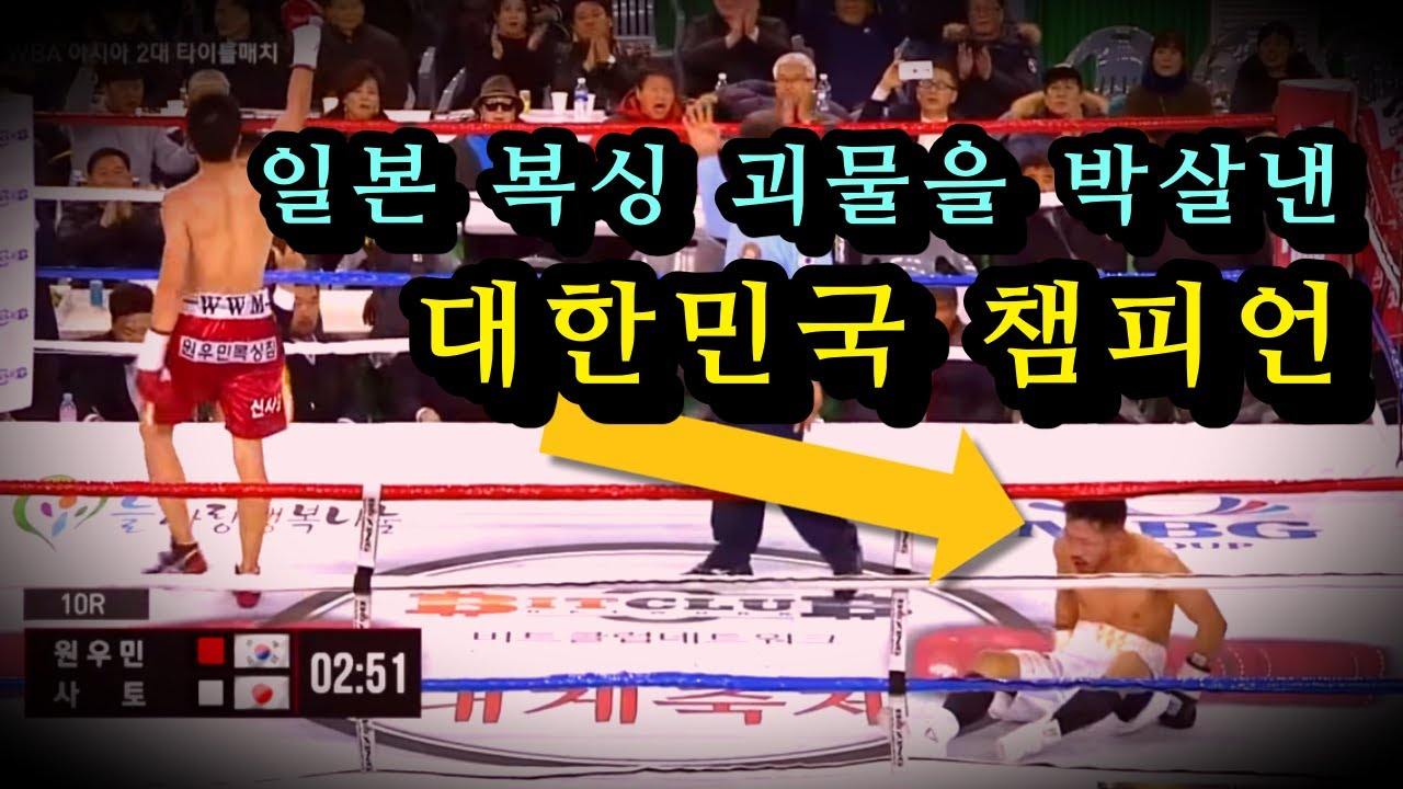 일본 복싱 괴물들을 박살내버린 코리안 복싱 챔피언은 누구 !!?