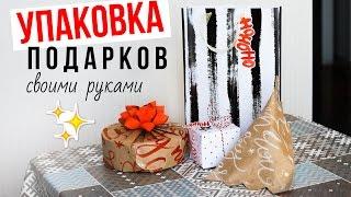 DIY:🎁УПАКОВКА ПОДАРКОВ / БУМАГА СВОИМИ РУКАМИ🎁(Я вам покажу как с помощью бумаги и красок сделать стильную упаковочную бумагу для ваших подарков! А как..., 2016-12-17T12:00:04.000Z)