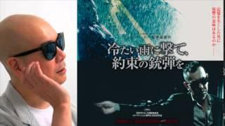 宇多丸が映画「冷たい雨に撃て、約束の銃弾を」を賞賛