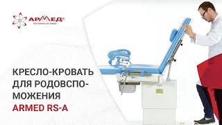Кресло-кровать для родовспоможения