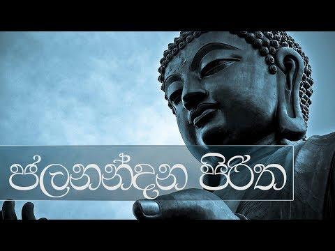Jalanandana Piritha Full Buddhist Pirith Chanting - Meditation Audio