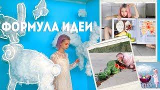 Формула Идеи: Тайна Фотографий, Видео и Картин | Картины Мода Девушки