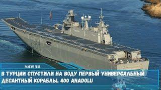 В Турции спустили на воду первый универсальный десантный корабль L 400 Anadolu
