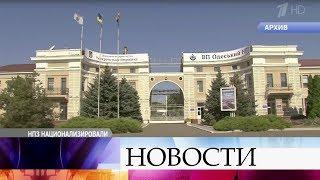 Власти Украины через суд конфисковали один изкрупнейших нефтеперерабатывающих заводов.