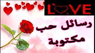 رسائل حب وشوق