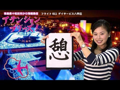 アテンションプリーズ 011 デイサービス八甲荘 青森県十和田市から情報発信!