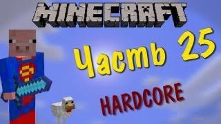Играем в Minecraft вместе с Карном. Часть 25