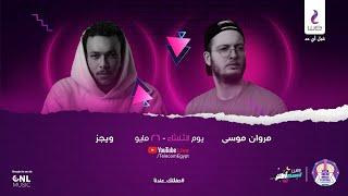 Marwan Moussa \u0026 Wegz Live Concert |  حفلة مروان موسى و ويجز لايڤ