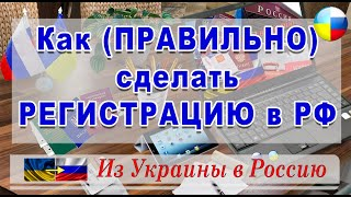 2. Как (ПРАВИЛЬНО) сделать #РЕГИСТРАЦИЮ в РФ/ HD / #Из#Украины#в#Россию