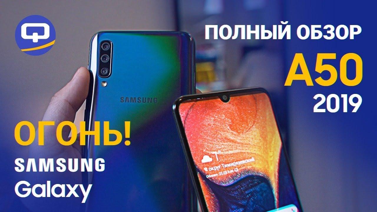 Нефтяное пятно. Полный обзор Samsung Galaxy A50 (2019 ...