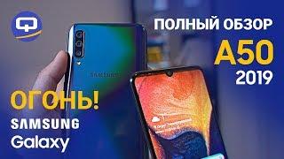 Нефтяное пятно. Полный обзор Samsung Galaxy A50 (2019) / QUKE.RU /