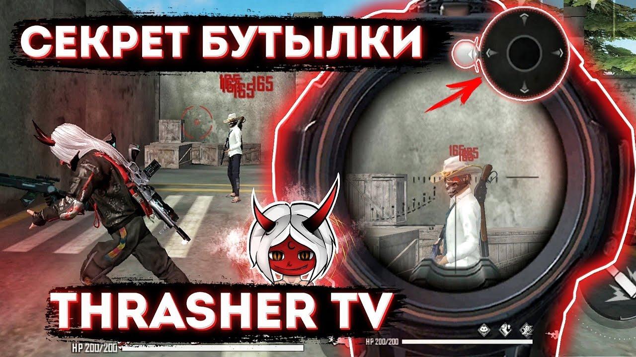 РАСКРЫЛ ГЛАВНЫЙ СЕКРЕТ БУТЫЛКИ THRASHER TV ФРИ ФАЕР😱Раскрыл настоящий секрет бутылки🔥Free Fire