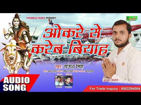 Rajesh Singh_ka Superhit_new Bolbam Song ।। ऐ बाबा ओकरे से सादी करा द ।। Ye  Baba Okre Se Sadi Kara d