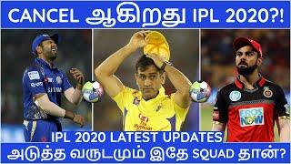 IPL 2020|IPL LATEST NEWS|IPL 2020 TO BE CANCELLED?|CSK,MI,RCB,KKR,SRH,RR,KXIP,DC NEWS|IPL NEWS TAMIL