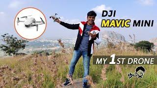 🔥 கலக்கும் குட்டி DRONE | DJI MAVIC MINI  Unboxing & Quick Review ⚡