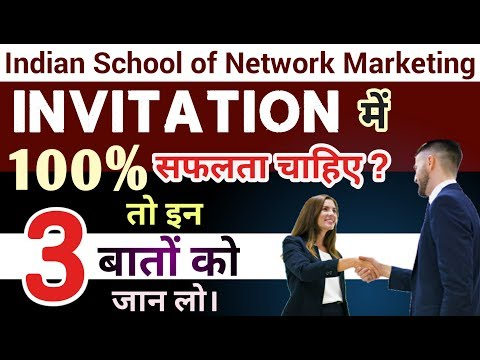 Network Marketing | How to Invite | लोगों को कैसे invite करें | ISNM Official