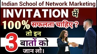 Network Marketing | How to Invite | लोगों को कैसे invite करें | ISNM Official