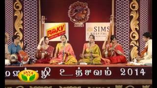 Margazhi Utsavam Ranjani & Gayathri Part 02 - On 30/12/14