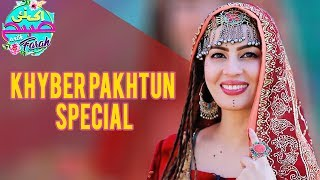 Gambar cover Khyber Pakhtun Special | Ek Nayee Subah With Farah | 24 July 2018 | Aplus