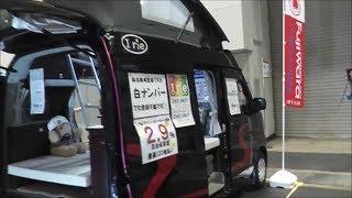 【大阪キャンピングカーフェア2017】日産 NV100 クリッパー アイリーPOP(Irie)軽キャンパーワゴンタイプ
