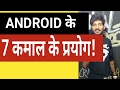 7 UNIQUE USES of Android! | Technical dost