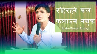 रहिरहने फल फलाउन नचुक || Keshab Acharya || Sermon Spoken at Emmanuel Bible School Graduation