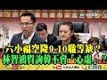 【精彩】六小福空降9-10職等缺? 林智鴻質詢市長不會心虛?