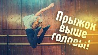 Как увеличить высоту прыжка. Упражнения для прыжков дома. Как высоко прыгать. Длина прыжка