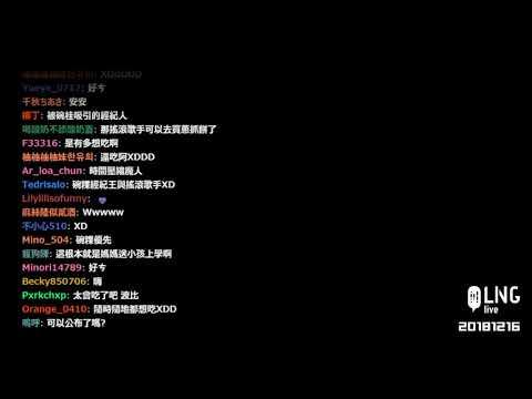 【LNG】20181216 忌嘲笑民間藝人