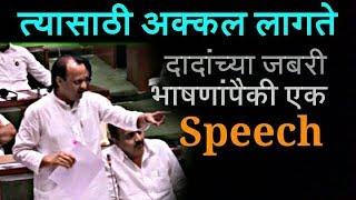 जरूर पाहावं, असं दादांचं बेधडक भाषण!   Ajit Pawar! Speech! Latest! Must See