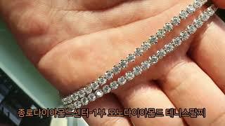 1부 모노 다이아몬드 테니스팔찌
